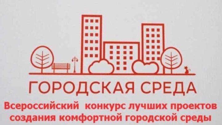 Мысковчане могут выбрать городскую территорию для благоустройства