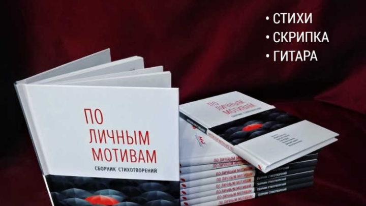 Мария Берестова приглашает на презентацию сборника «По личным мотивам»