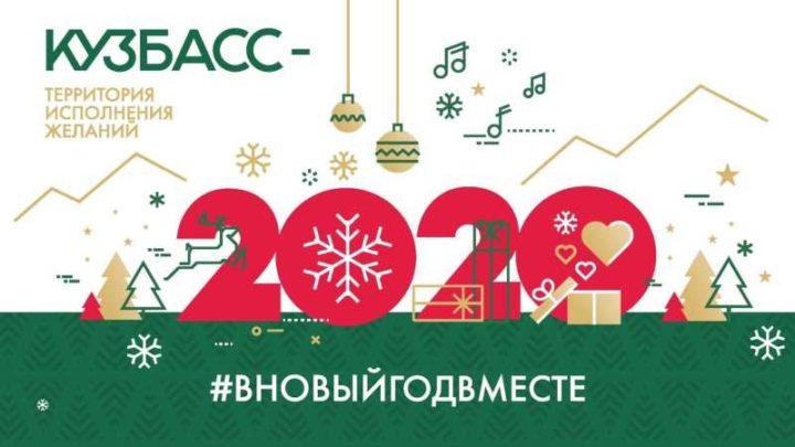 Новый год в Кузбассе начнется 1 декабря