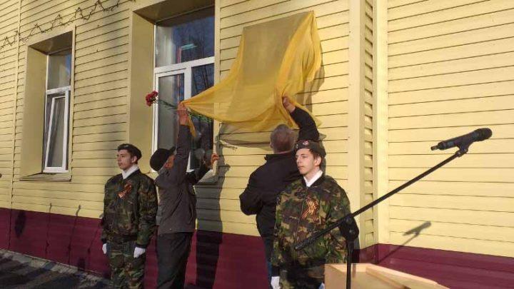 В Мысках открыта мемориальная доска памяти Алексею Гавриловичу Сербегешеву
