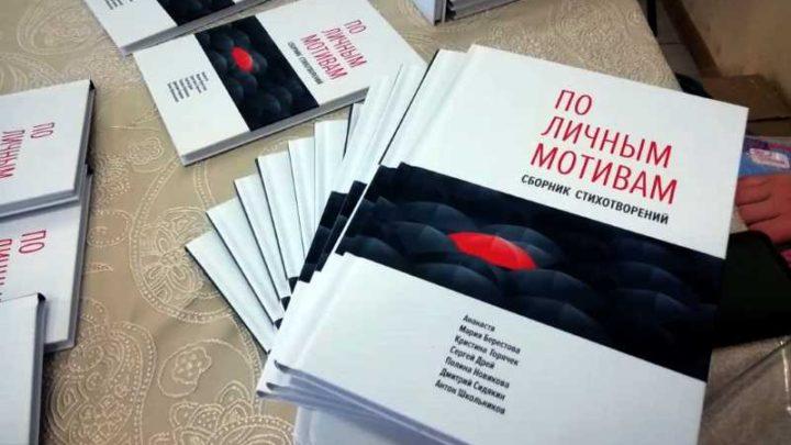 Мысковчанка Мария Берестова презентовала сборник стихотворений «По личным мотивам»