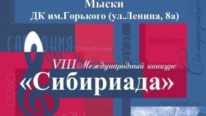 В ДК им.Горького пройдет VIII Международный фестиваль-конкурс музыкального творчества «Сибириада — 2019»