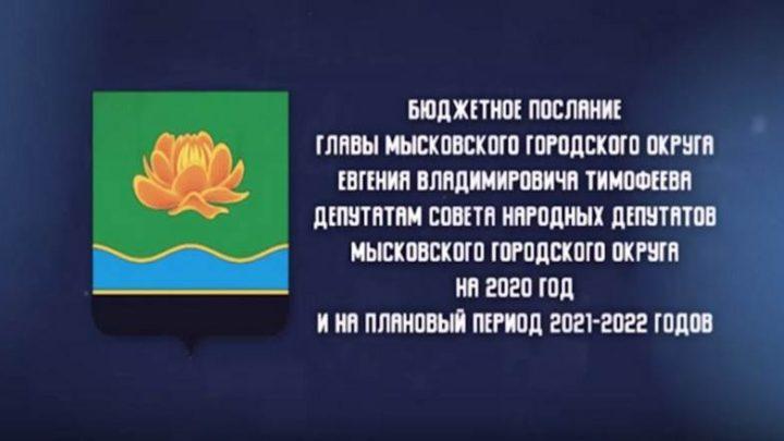 Бюджетное послание главы Мысковского городского округа Евгения  Тимофеева