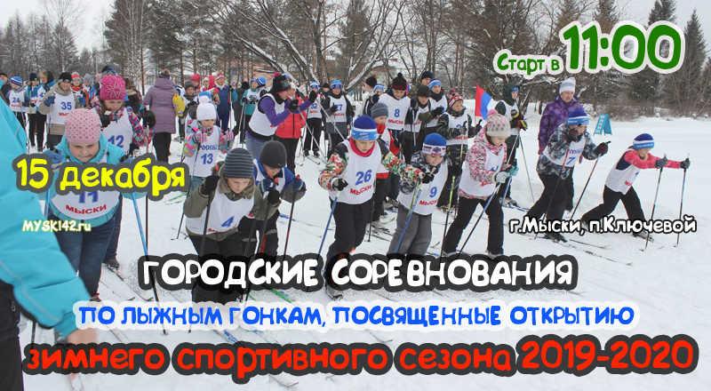 В Мысках стартует лыжный сезон 2019-2020