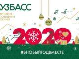 3 декабря в Мыски прибудет Главный Дед Мороз Кузбасса!