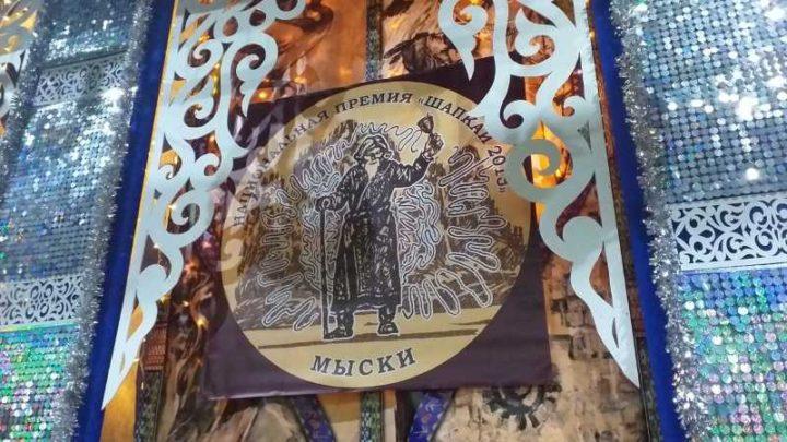 В Мысках состоялось вручение национальной шорской премии «Шапкай — 2019»