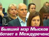 Бывший мэр Мысков работает в Междуреченске