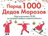 Парад 1000 Дедов Морозов! 26 декабря в Кемерове! Установим рекорд России вместе!