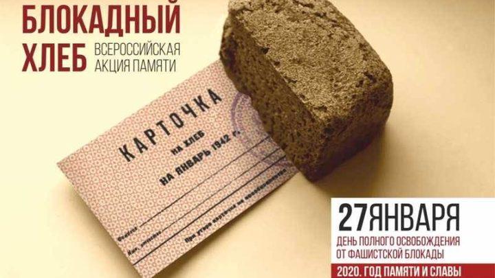 В Мысках проходит Всероссийская патриотическая акция «Блокадный хлеб»