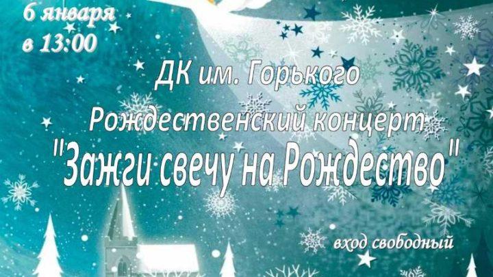 ДК им.Горького приглашает на Рождественский концерт