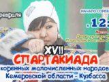 Мыски примут более 170 участников XVII Спартакиады коренных малочисленных народов Кузбасса