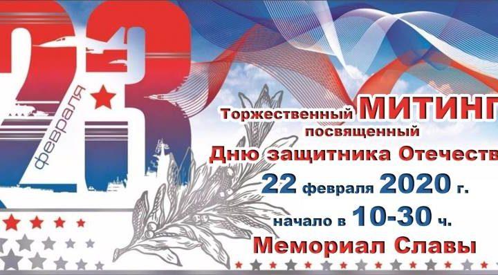 Митинг, посвященный Дню защитника Отечества пройдет в Мысках