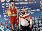 Мысковчанин Ефим Шишкин стал победителем в областных соревнованиях по боксу