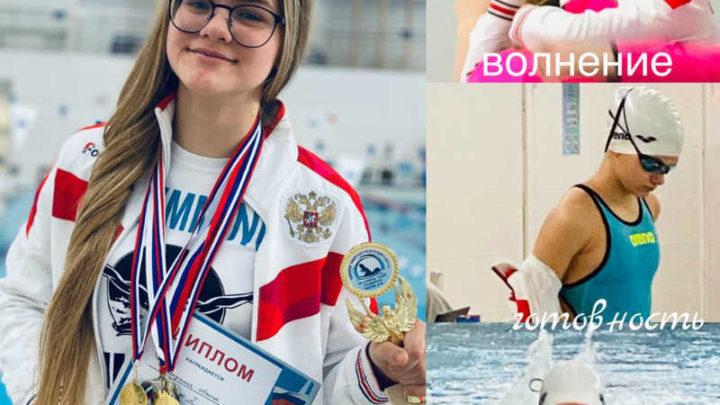 Мысковчанка Алиса Чащина стала победителем открытого Чемпионата и Первенства Омской области по плаванию