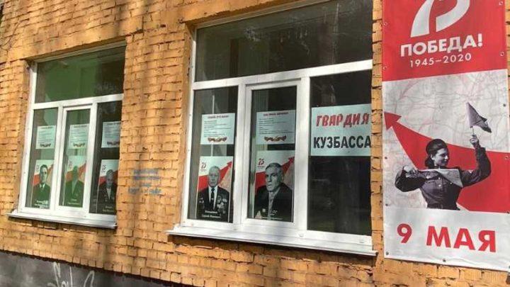 В оконных витринах детской библиотеки оформлена фотогалерея «Гвардия Кузбасса»