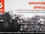9 мая «Фронтовые бригады» будут разъезжать по дворам, где живут ветераны