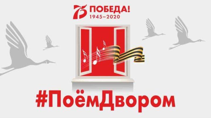 9 мая мысковчане примут участие во Всероссийской акции «#ПоемДвором»