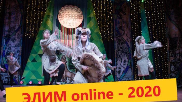 В Мысках подведены итоги областного онлайн конкурса «Элим — 2020»