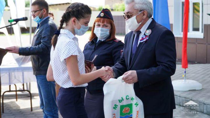 В преддверии Дня России, юным мысковчанам торжественно вручили паспорта