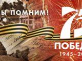 24 июня — в День парада Победы для  мысковчан подготовлены культурно-массовые мероприятия